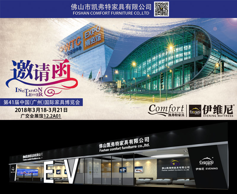 41rd China International Furniture Fair (Guangzhou) INVITATION